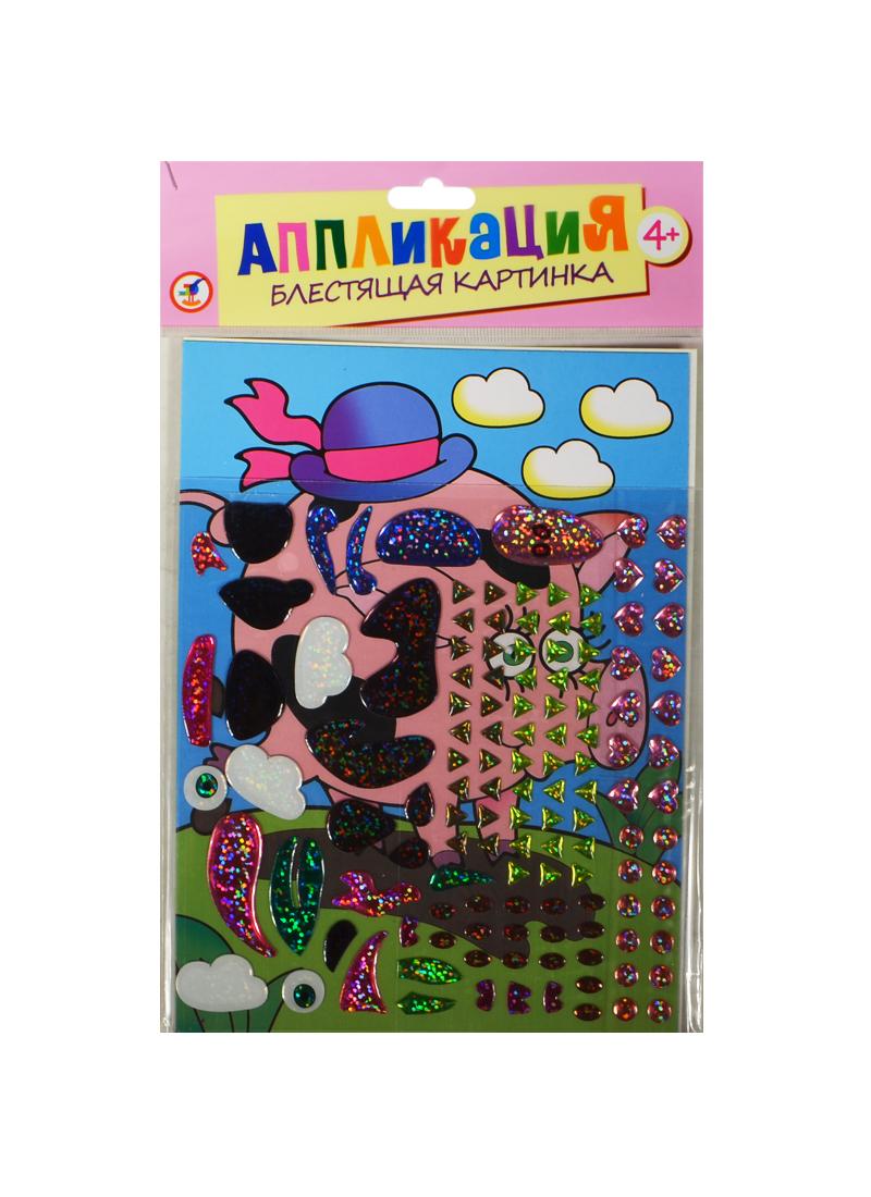 Блестящая картинка Свинка в шляпке (2810) (Аппликация) (набор для детского творчества) (4+) (упаковка) (Дрофа-Медиа)