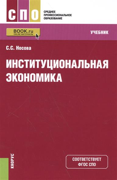 Носова С. Институциональная экономика. Учебник цены