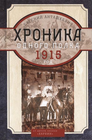 Анташкевич Е. Хроника одного полка. 1915 год анташкевич е харбин нашествие роман