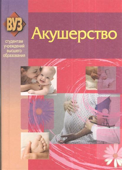Занько С., Радецкая Л. (ред.) Акушерство. Учебное пособие