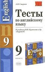 Тесты по английскому языку 9 кл
