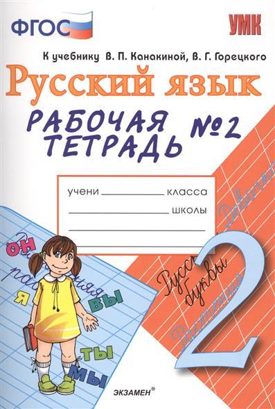 УМК Русский язык 2 класс Канакина