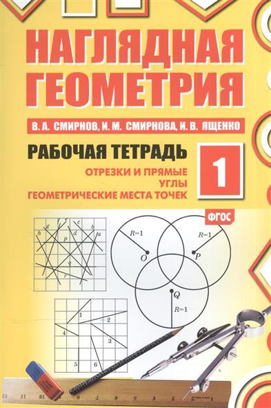 Наглядная геометрия. Рабочая тетрадь №1. Отрезки и прямые. Углы. Геометрические места точек. 3 издание  (ФГОС)