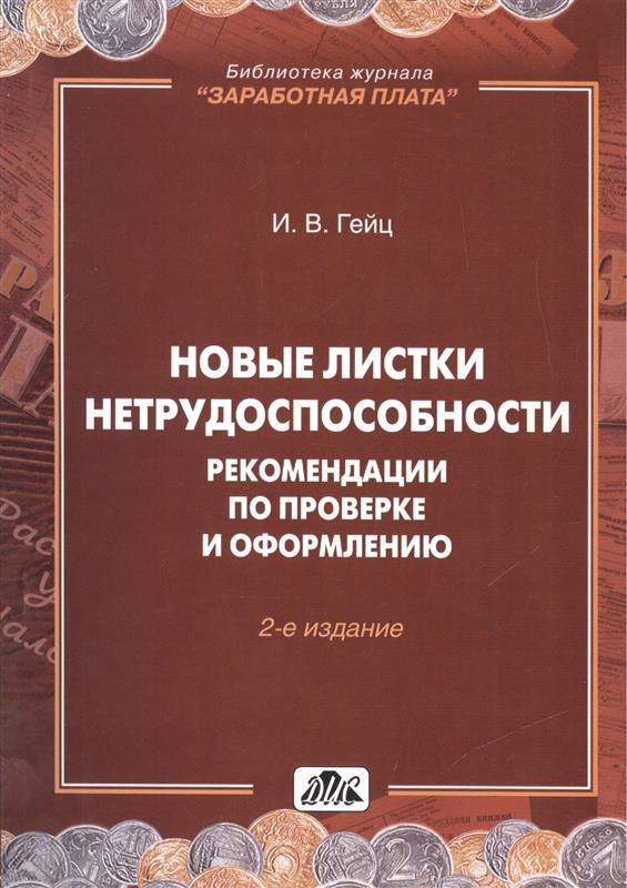 Новые листки нетрудоспособности. Рекомендации по проверке и оформлению. 2-е издание, дополненное