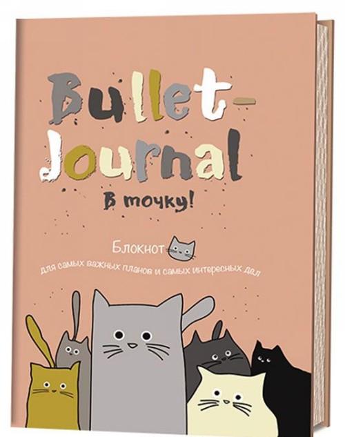 В точку! Bullet-journal. Блокнот для самых важных планов и самых интересных дел