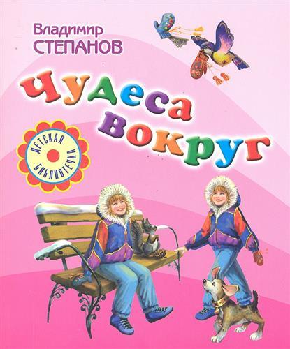 Степанов В. Чудеса вокруг