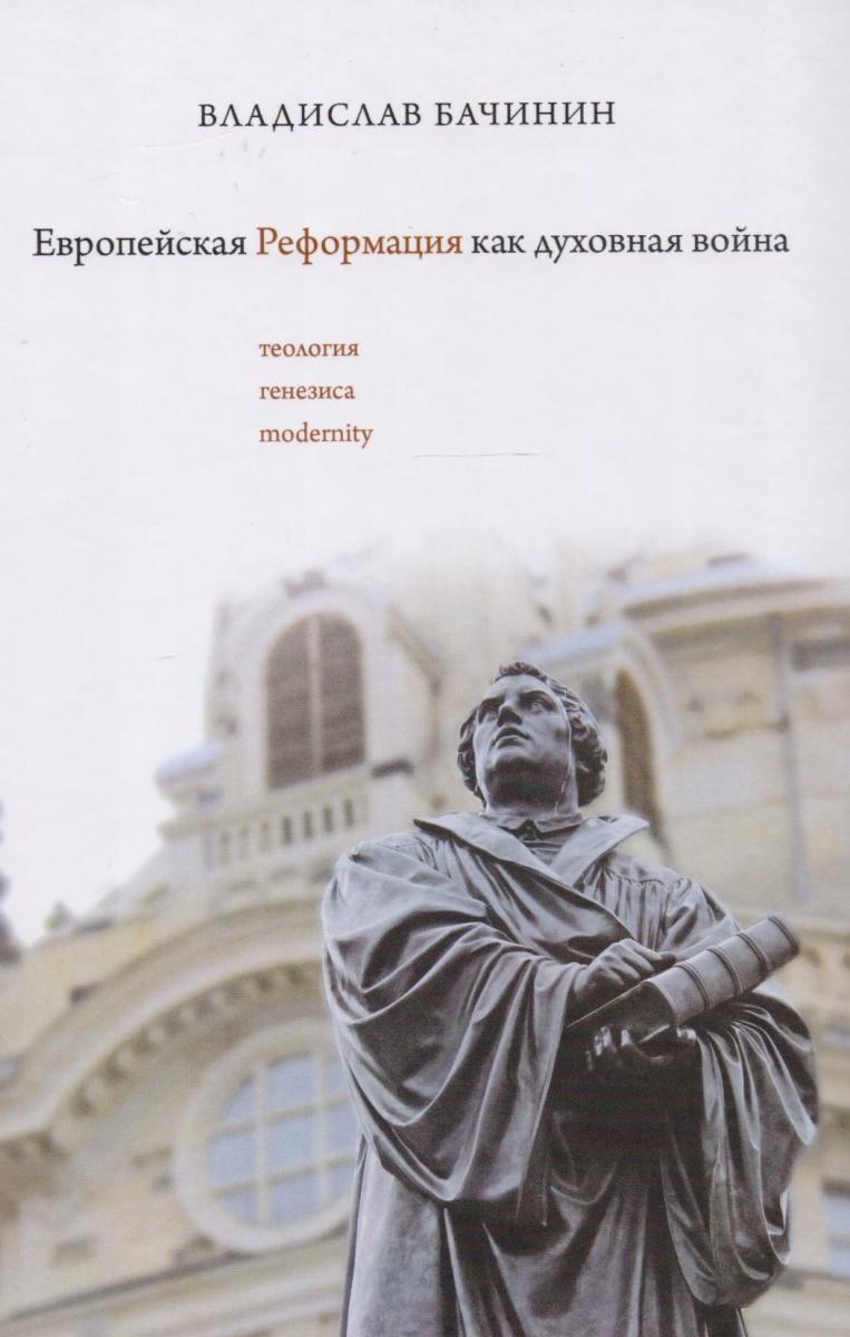Бачинин В. Европейская реформация как духовная война (Теология генезиса modernity) спальня ирма 3