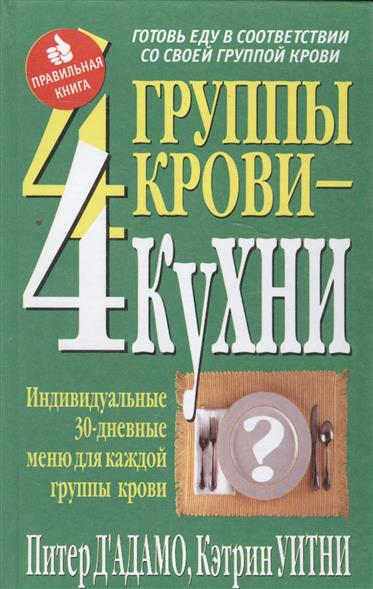 Д`Адамо П., Уитни К. 4 группы крови. 4 кухни макнот д уитни любимая