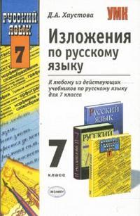 Изложения по рус. языку 7 кл