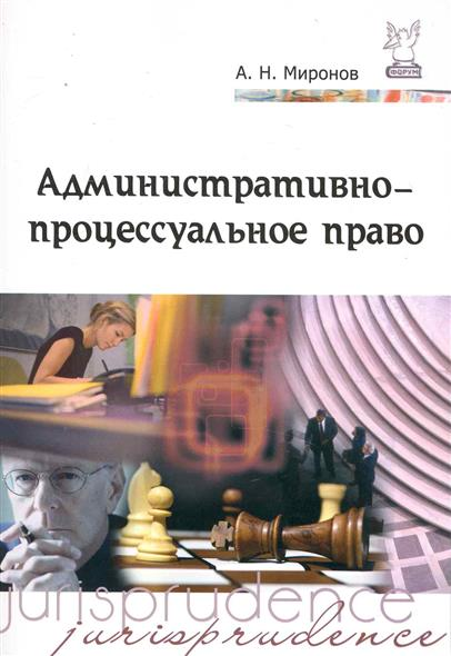 Книга Административно-процессуальное право. Миронов А.