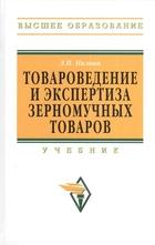 Товароведение и экспертиза зерномучных товаров. Учебник. 2-е издание