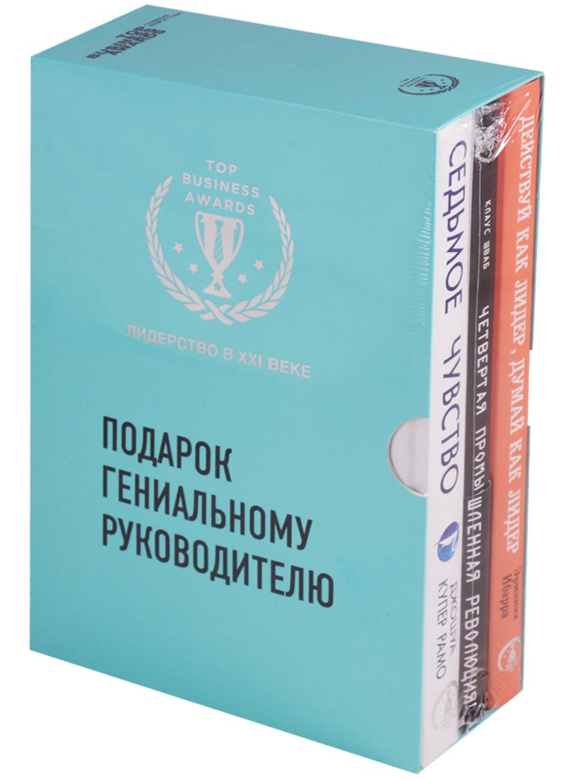 Подарок гениальному руководителю (комплект из 3 книг) психологические подсказки руководителю