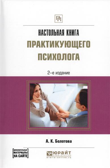 Настольная книга практикующего психолога