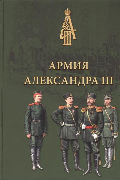 Армия Александра III. Обмундирование и снаряжение. Сборник документов и материалов 1881-1894