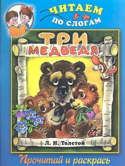 Толстой Л.: Три медведя Прочитай и раскрась