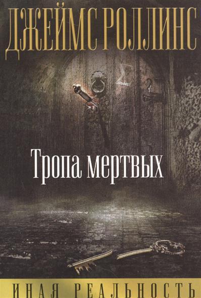 Роллинс Дж. Тропа мертвых