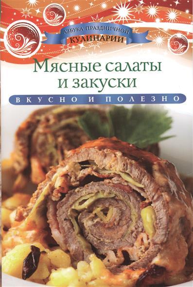 Мясные салаты и закуски. Вкусно и полезно