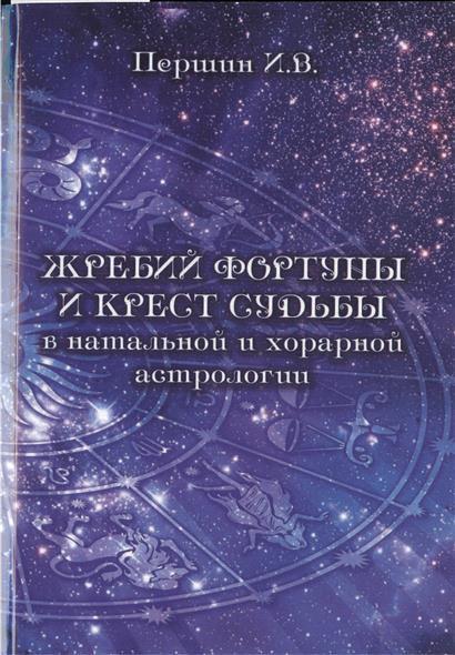 Першин И., Першина Г. Жребий фортуны и крест судьбы в натальной и хорарной астрологии