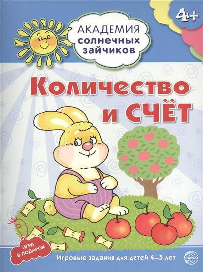 Четвертаков К. Количество и счет. Игровые задания для детей 4-5 лет. Игра в подарок
