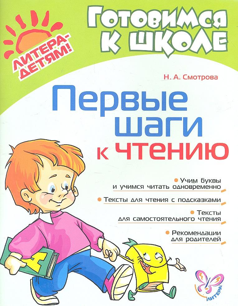 Смотрова Н. Первые шаги к чтению смотрова н первые шаги к чтению