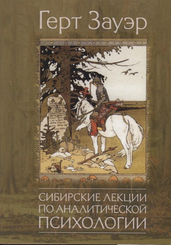 Зауэр Г. Сибирские лекции по аналитической психологии
