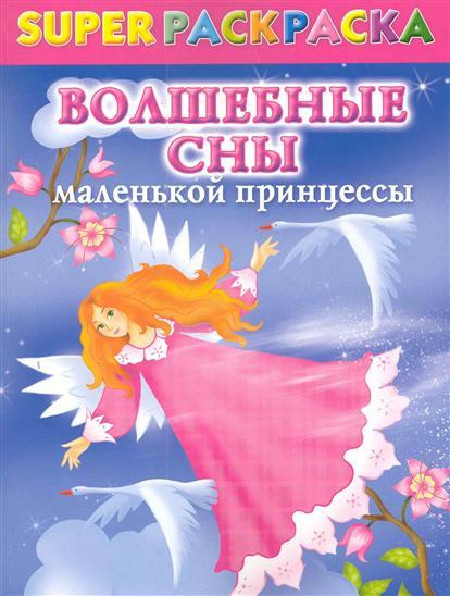 Жукова Е. (худ.) Волшебные сны маленькой принцессы е р жуковская сундучок принцессы чудесные сны