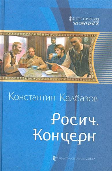 Калбазов К. Росич. Концерн. константин калбазов росич концерн