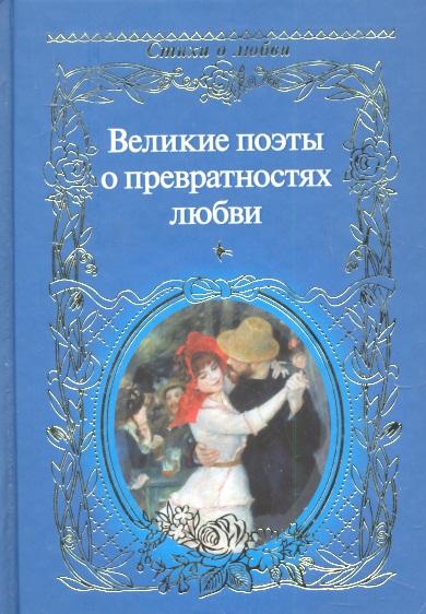 Великие поэты о превратностях любви