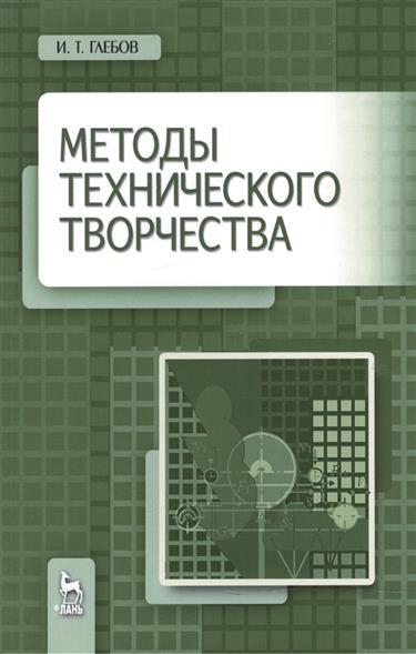 Глебов И. Методы технического творчества глебов и глебов в оборудование для производства и обработки фанеры учебное пособие