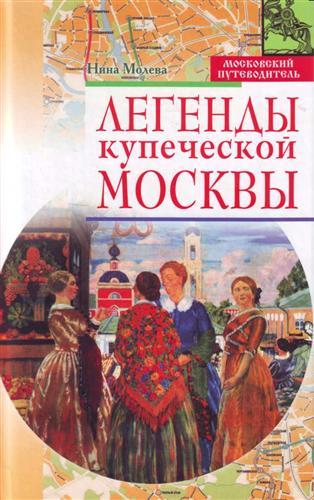 Легенды купеческой Москвы