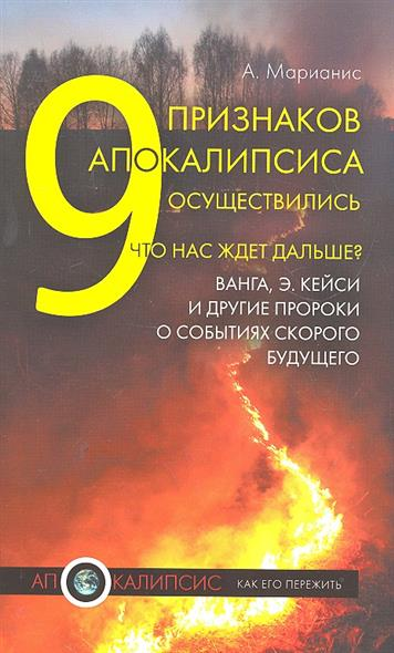 9 признаков Апокалипсиса осуществились...
