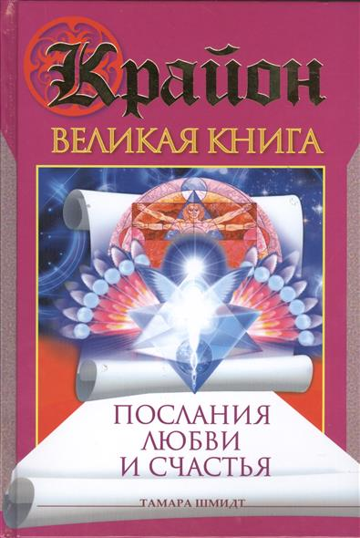 Крайон. Великая книга. Послания любви и счастья