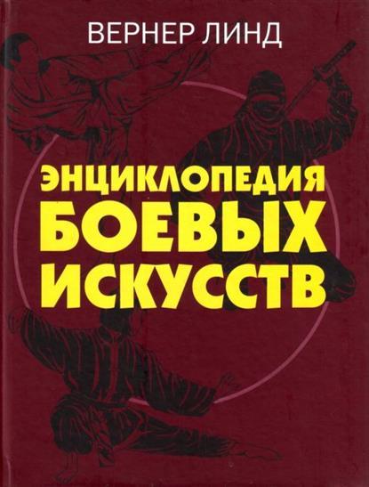 Линд В. Энциклопедия боевых искусств