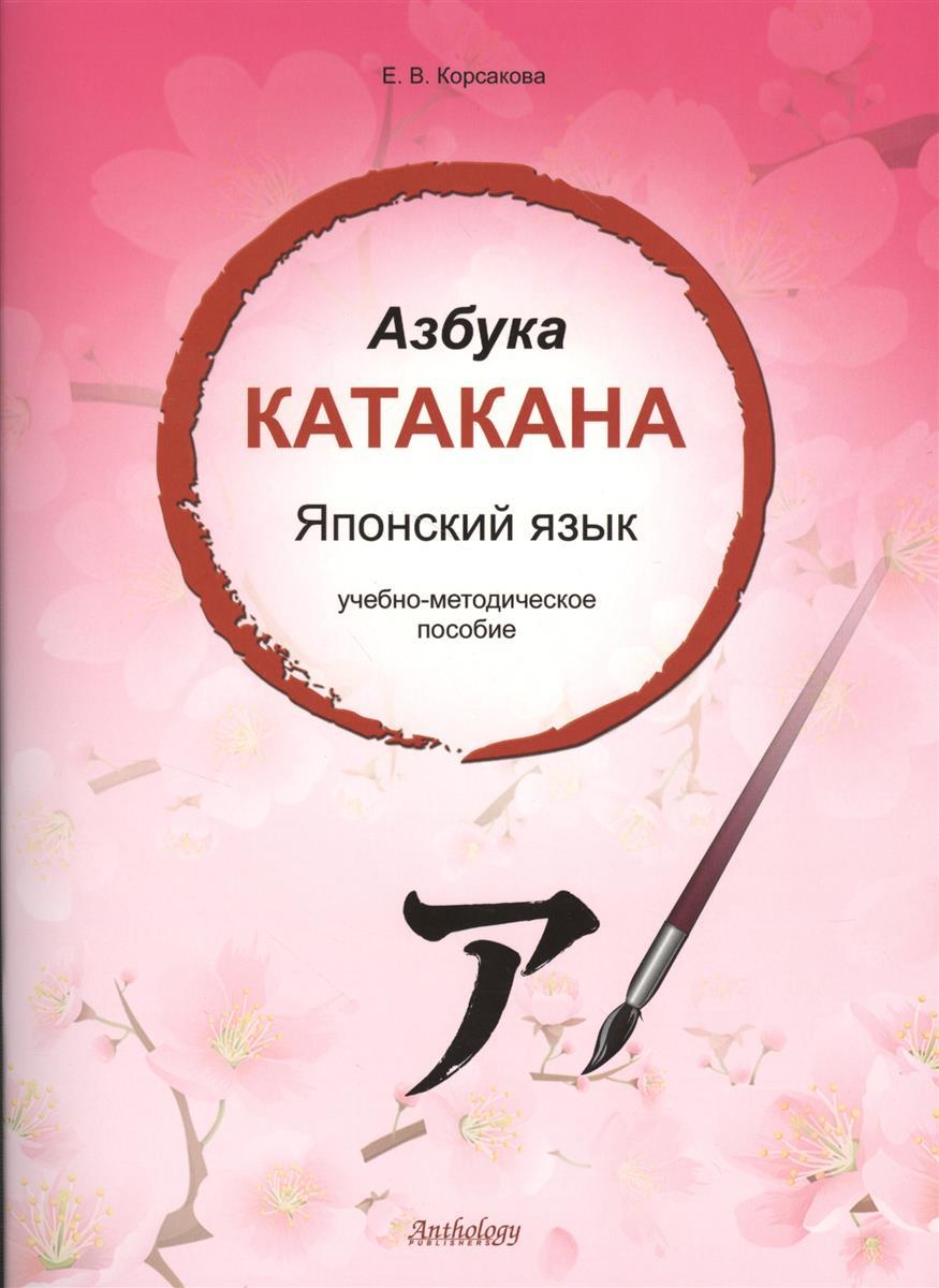 Корсакова Е. Азбука катакана. Японский язык. Учебно-методическое пособие майдонова с японский язык азбука катакана