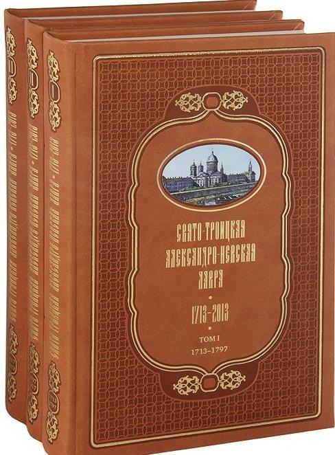 Свято-Троицкая Александро-Невская Лавра 1713-2013 (комплект из 3 книг)