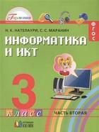 Информатика и ИКТ. Учебник для 3 класса общеобразовательных учреждений. В двух частях. Часть 2
