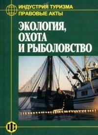 Индустрия туризма Правовые акты Кн.3 Экология охота и рыболовство