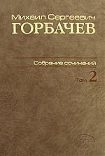 Горбачев Собрание сочинений т.2  Март 1984-октябрь1985
