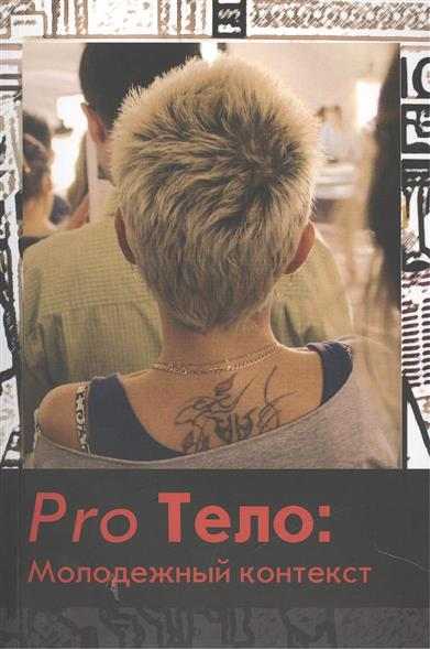 Омельченко Е., Нартова Н. (ред.) Pro Тело: Молодежный контекст омельченко е нартова н ред pro тело молодежный контекст