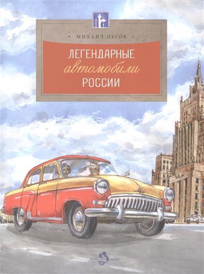 Пегов М. Легендарные автомобили России светлов р сост легендарные автомобили мира