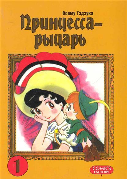 Комикс Принцесса-рыцарь т.1