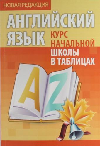 Бельская И. (сост.) Английский язык Курс начальной школы в таблицах