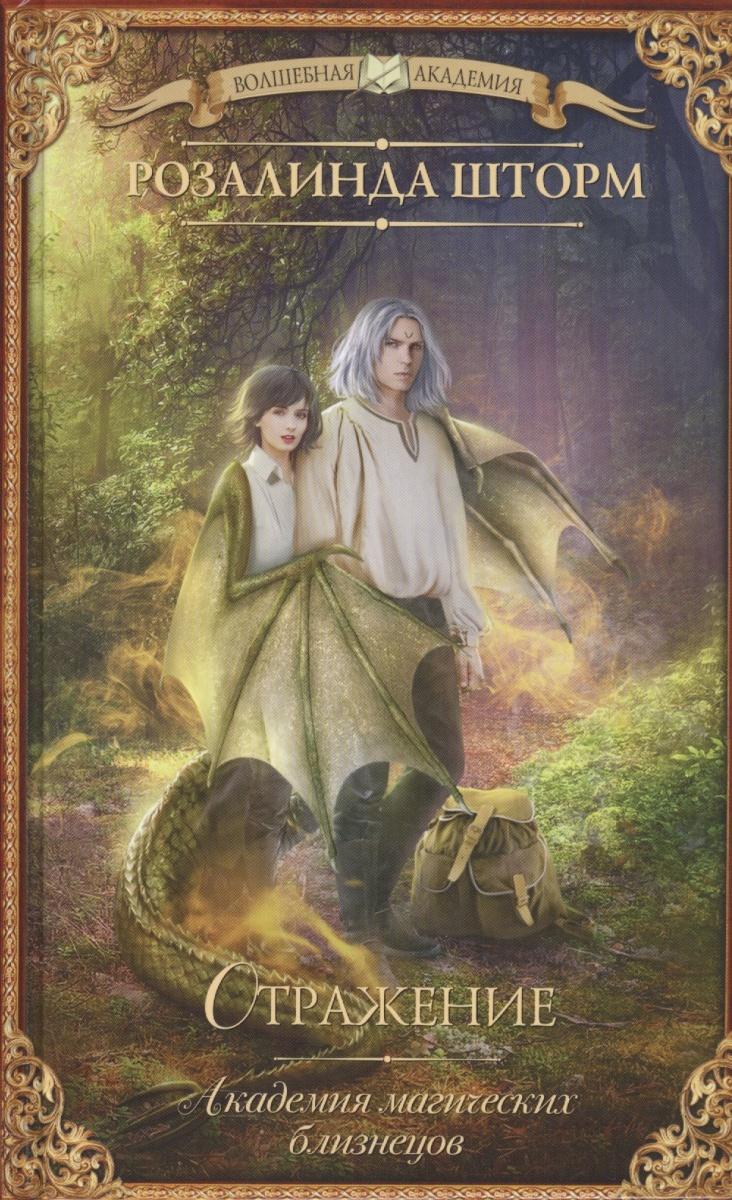 Шторм Р. Академия магических близнецов. Отражение ISBN: 9785171063139
