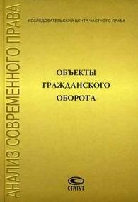 Объекты гражданского оборота Сб. статей