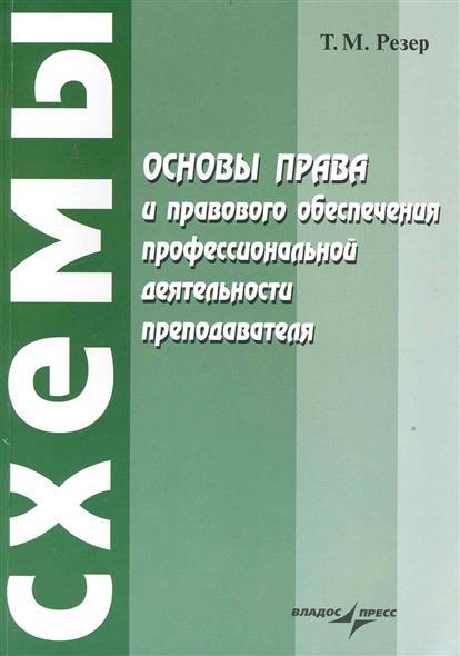 Основы права и прав. обеспечения проф. деят. преподавателя