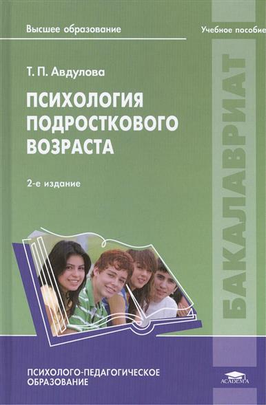 Психология подросткового возраста: учебное пособие. 2-е издание, стереотипное