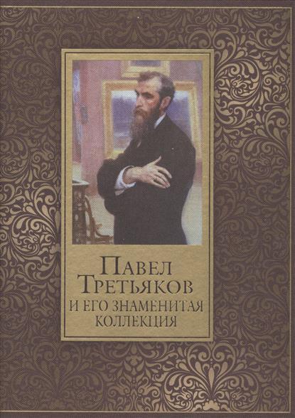 Павел Третьяков и его знаменитая коллекция