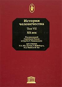 Гопал С. (ред.) История человечества т.7 tegaote 6 331647cm 1377