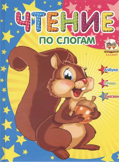 Мельников И. Чтение по слогам и гурина чтение по слогам