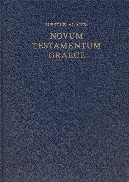 Novum Testamentum Graece / Новый Завет на греческом языке